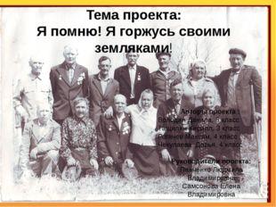 Авторы проекта : Володин Данила, 3 класс Тащилин Кирилл, 3 класс Рогачев Мак