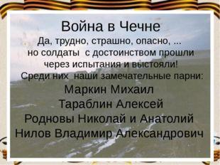 Война в Чечне Да, трудно, страшно, опасно, ... но солдаты с достоинством про