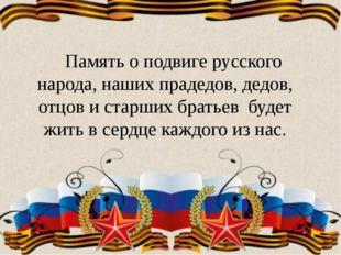 Память о подвиге русского народа, наших прадедов, дедов, отцов и старших бра