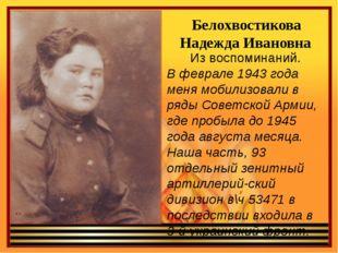 Белохвостикова Надежда Ивановна Из воспоминаний. В феврале 1943 года меня мо