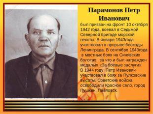 Парамонов Петр Иванович был призван на фронт 10 октября 1942 года, воевал в