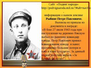 Сайт «Подвиг народа» http://podvignaroda.mil.ru/?#tab=navHome, информация о