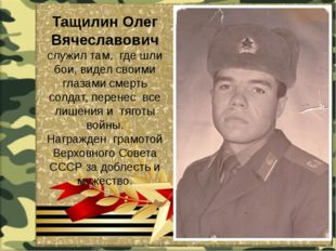 Тащилин Олег Вячеславович Тащилин Олег Вячеславович служил там, где шли бои,