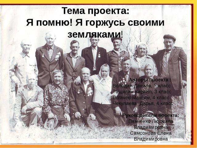 Авторы проекта : Володин Данила, 3 класс Тащилин Кирилл, 3 класс Рогачев Мак...