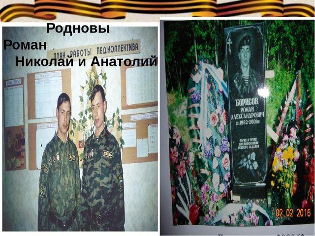 Родновы Борисов Роман Николай и Анатолий