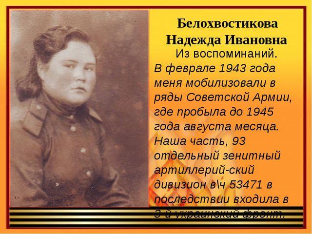 Белохвостикова Надежда Ивановна Из воспоминаний. В феврале 1943 года меня мо...