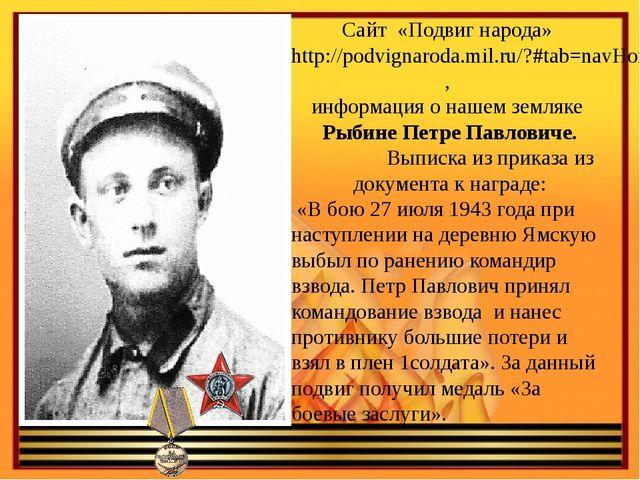 Сайт «Подвиг народа» http://podvignaroda.mil.ru/?#tab=navHome, информация о...
