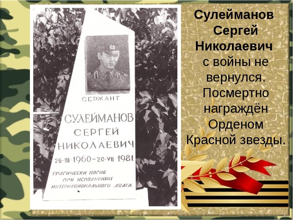 Сулейманов Сергей Николаевич с войны не вернулся. Посмертно награждён Ордено...