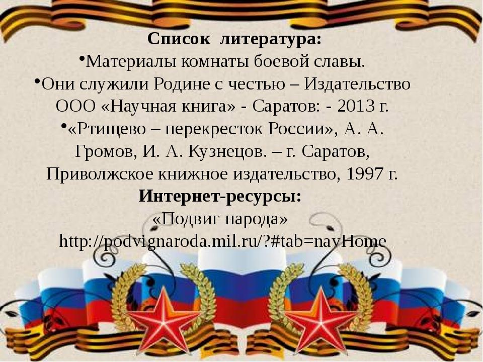 Список литература: Материалы комнаты боевой славы. Они служили Родине с чест...