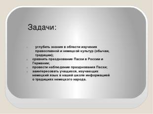 Задачи: углубить знания в области изучения православной и немецкой культур (о