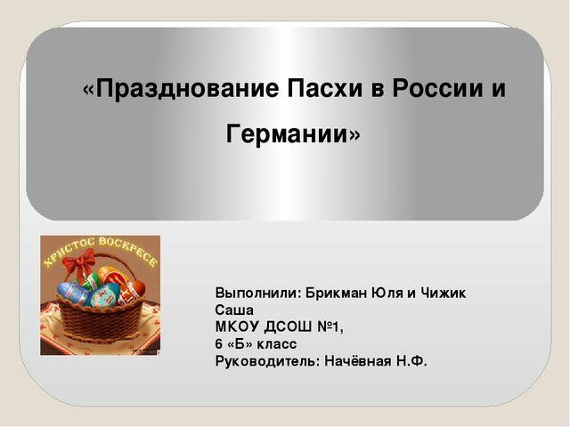 «Празднование Пасхи в России и Германии» Выполнили: Брикман Юля и Чижик Саша...