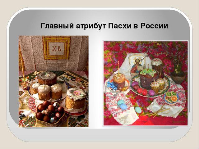 Главный атрибут Пасхи в России
