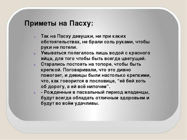 Приметы на Пасху: Так на Пасху девушки, ни при каких обстоятельствах, не брал...