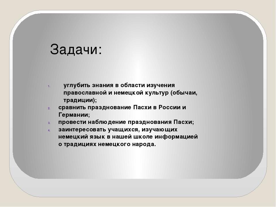 Задачи: углубить знания в области изучения православной и немецкой культур (о...