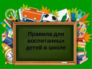 Правила для воспитанных детей в школе