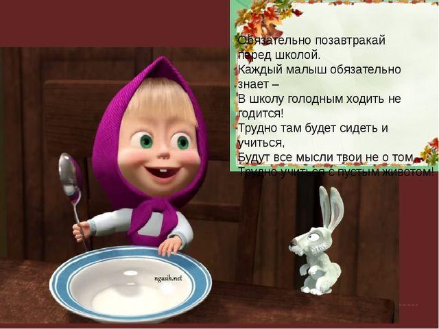 Обязательно позавтракай перед школой. Каждый малыш обязательно знает – В шко...