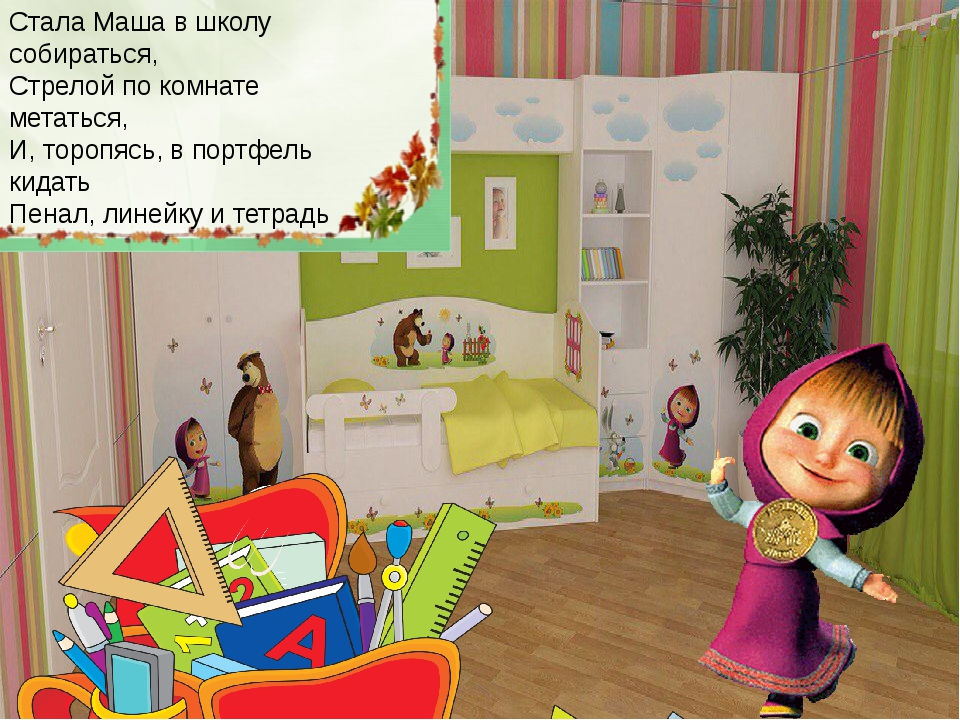 Стала Маша в школу собираться, Стрелой по комнате метаться, И, торопясь, в п...