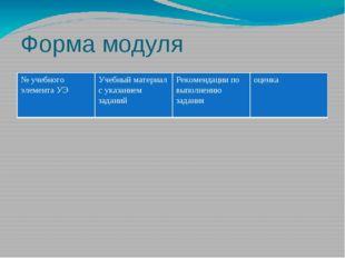Форма модуля № учебного элемента УЭ Учебный материал с указанием заданий Реко