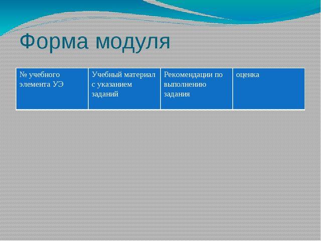 Форма модуля № учебного элемента УЭ Учебный материал с указанием заданий Реко...