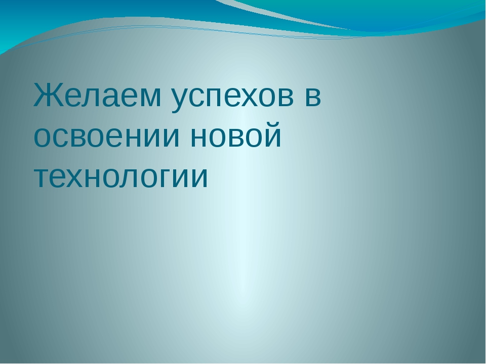 Желаем успехов в освоении новой технологии