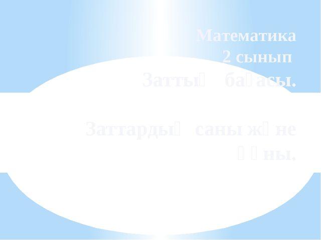 Математика 2 сынып Заттың бағасы. Заттардың саны және құны.
