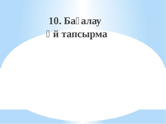 10. Бағалау Үй тапсырма