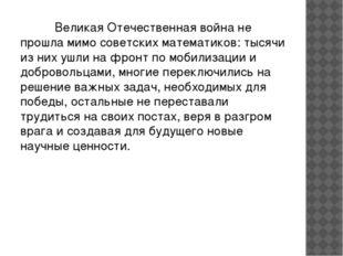 Великая Отечественная война не прошла мимо советских математиков: тысячи из
