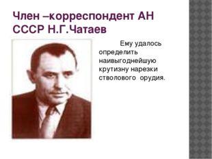 Член –корреспондент АН СССР Н.Г.Чатаев Ему удалось определить наивыгоднейшу