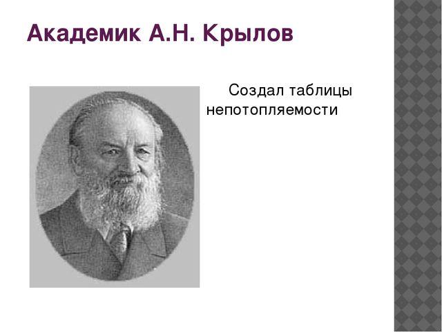Академик А.Н. Крылов Создал таблицы непотопляемости