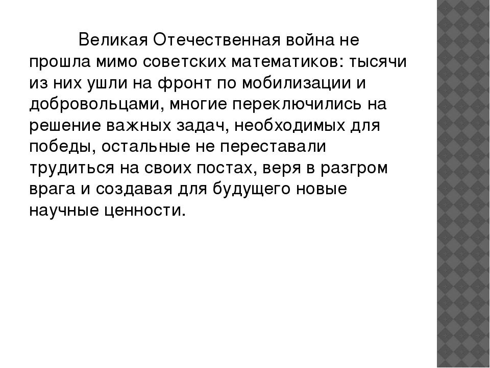 Великая Отечественная война не прошла мимо советских математиков: тысячи из...