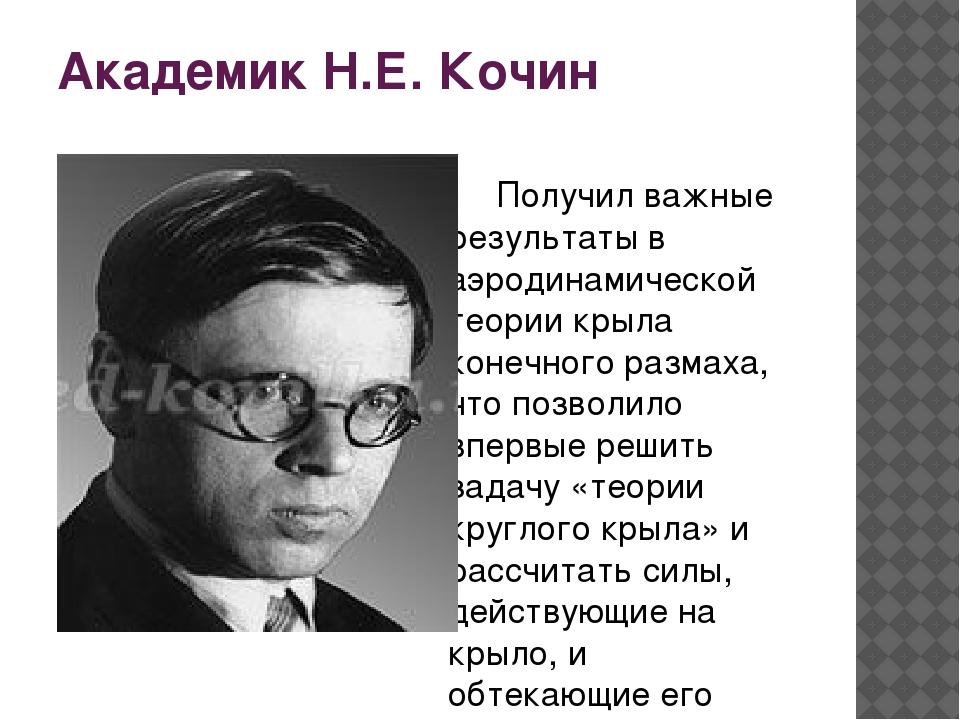 Академик Н.Е. Кочин Получил важные результаты в аэродинамической теории кры...