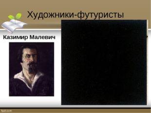 Художники-футуристы Казимир Малевич