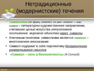 Нетрадиционные (модернистские) течения Символизм (от франц. simbolism, от гре
