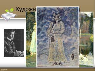 Художники-символисты Михаил Александрович Врубель