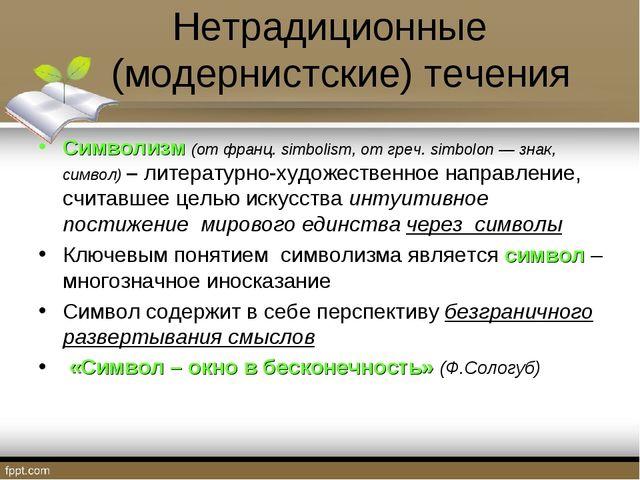 Нетрадиционные (модернистские) течения Символизм (от франц. simbolism, от гре...