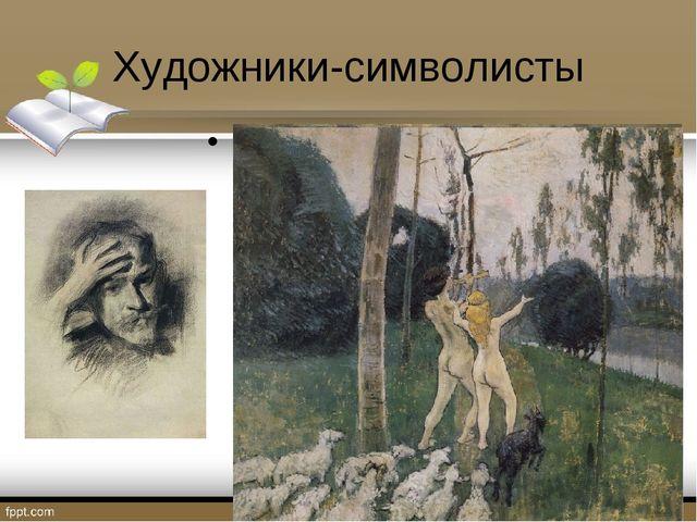 Художники-символисты Виктор Эльпидифорович Борисов-Мусатов «Гармония»