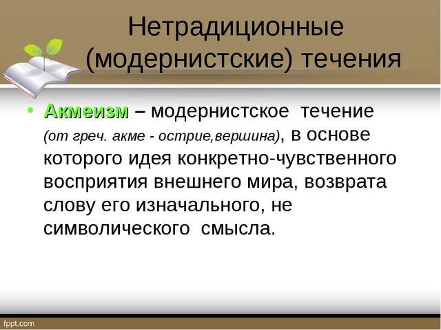 Нетрадиционные (модернистские) течения Акмеизм – модернистское течение (от гр...