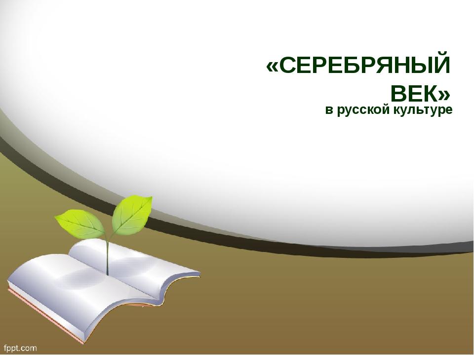 «СЕРЕБРЯНЫЙ ВЕК» в русской культуре