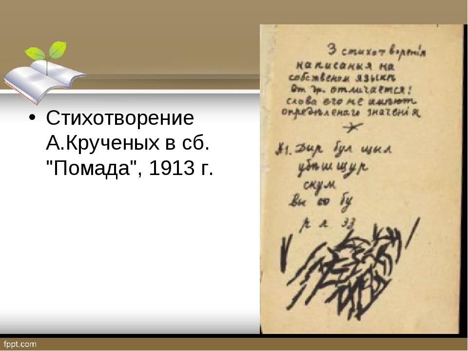 """Стихотворение А.Крученых в сб. """"Помада"""", 1913 г."""