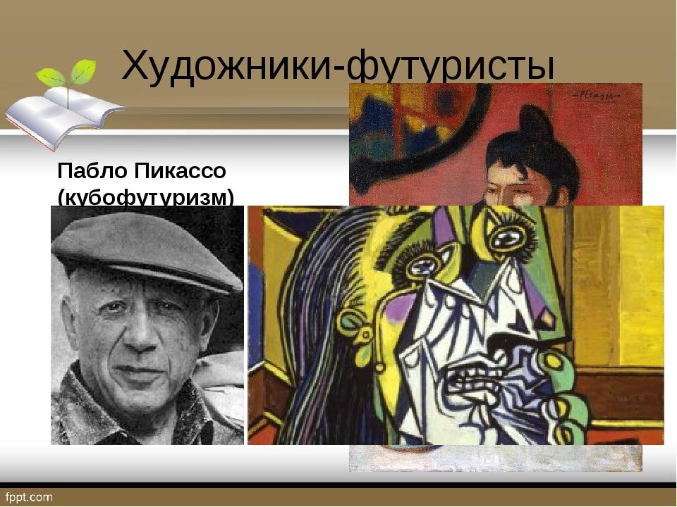Художники-футуристы Пабло Пикассо (кубофутуризм)