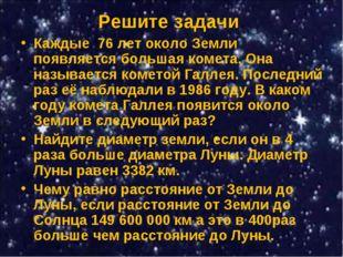 Решите задачи. Каждые 76 лет около Земли появляется большая комета. Она назы
