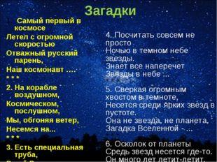 Загадки 1. Самый первый в космосе Летел с огромной скоростью Отважный русский
