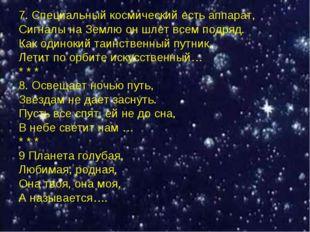 7. Специальный космический есть аппарат, Сигналы на Землю он шлет всем подряд