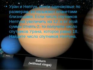 Уран и Нептун, почти одинаковые по размерам, их называют планетами близнецами
