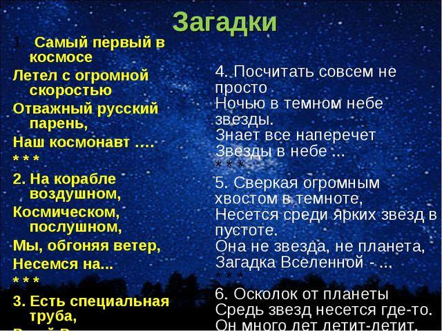 Загадки 1. Самый первый в космосе Летел с огромной скоростью Отважный русский...