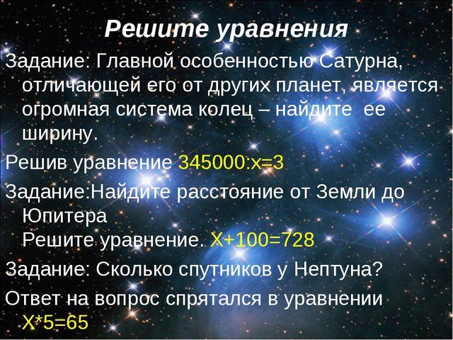 Решите уравнения Задание:Главной особенностью Сатурна, отличающей его от дру...
