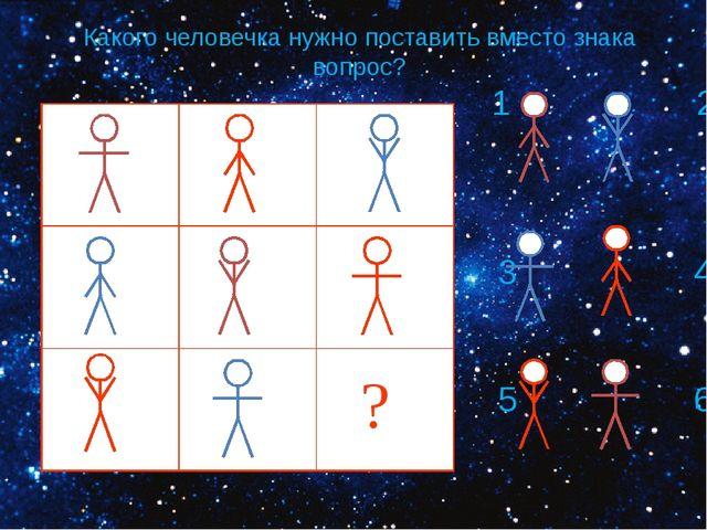 Какого человечка нужно поставить вместо знака вопрос? 1 2 3 4 5 6 ?