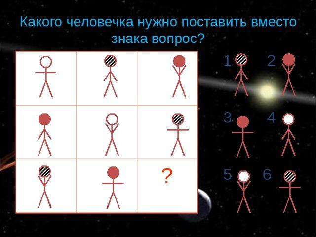 Какого человечка нужно поставить вместо знака вопрос? ? 1 2 3 4 5 6