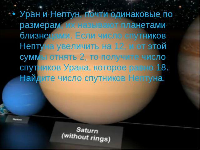 Уран и Нептун, почти одинаковые по размерам, их называют планетами близнецами...