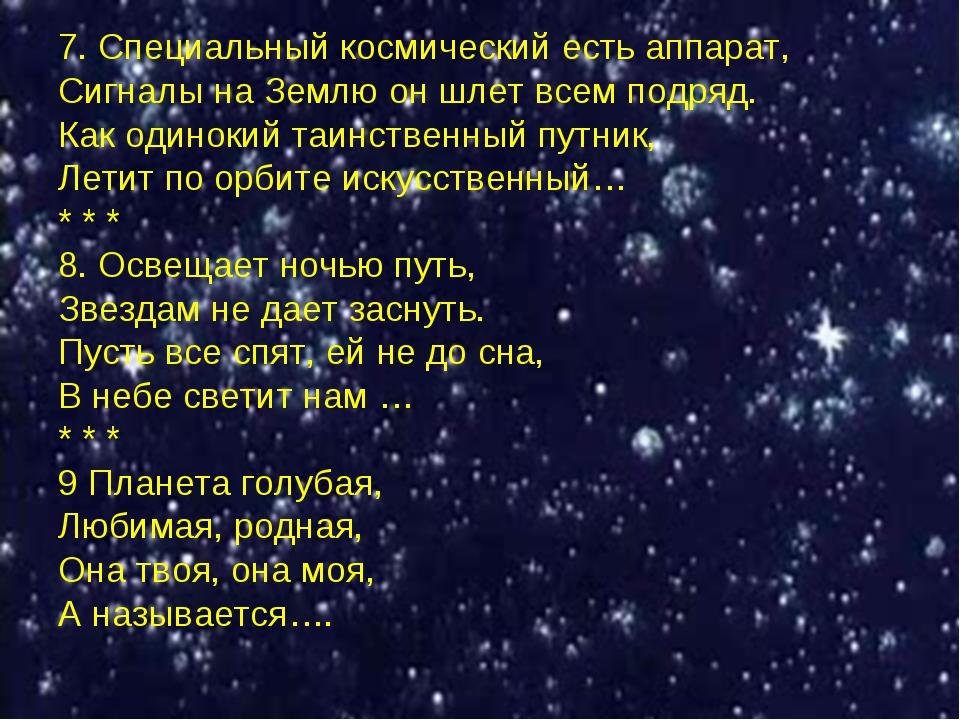 7. Специальный космический есть аппарат, Сигналы на Землю он шлет всем подряд...